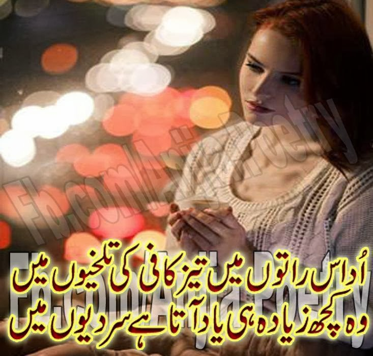 Sad Baby Girl Wallpaper Poetry Romantic Amp Lovely Urdu Shayari Ghazals Baby