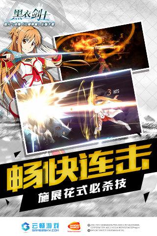 Screenshot Sword Art Online Black Swordman