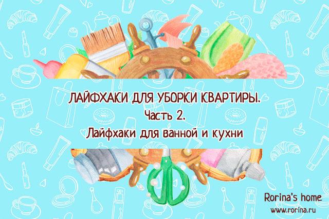 Лайфхаки для ванной и кухни: уборка