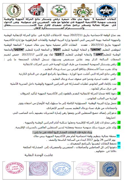 بني ملال خنيفرة: بيان مشترك لخمس نقابات تعليمية  ، أعلنت فيه رفضها المطلق لنتائج الحركة الانتقالية