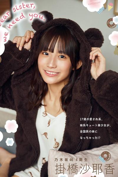 Sayaka Kakehashi 掛橋沙耶香, Platinum Flash 2019 Vol.11