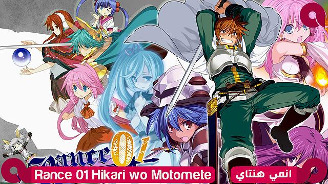 الحلقة الـ 4 والاخيرة من الهنتاي Rance 01: Hikari wo Motomete حصرياً
