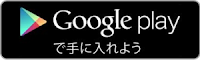 Google Play ハッカドール