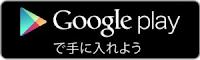 Google Play ゴシックは魔法乙女~さっさと契約しなさい!~