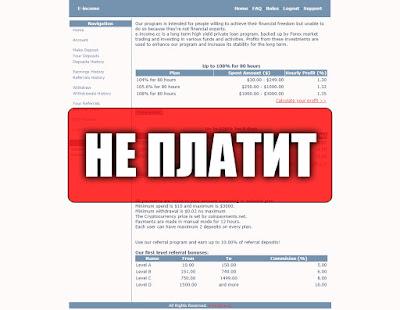 Скриншоты выплат с хайпа e-income.cc