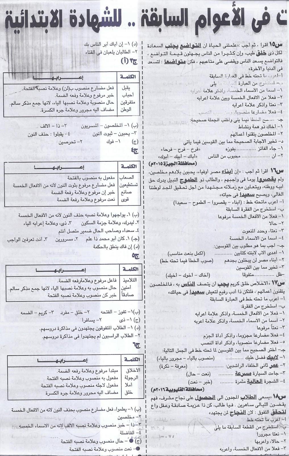 توقعات اسئلة امتحان النحو بالاجابات للصف السادس ترم ثاني.. ملحق الجمهورية 2017 3