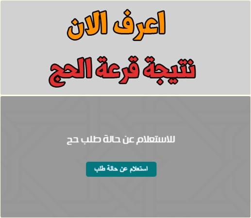 موعد إعلان نتيجة قرعة الحج بوزارة الداخلية 2018 وموقع النتيجة hij.moi.gov.eg