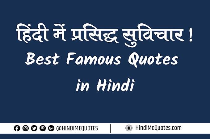 हिंदी में सबसे प्रसिद्ध सुविचार - Best Famous Quotes in Hindi