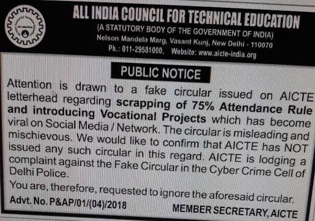 AICTE notification regards Fake circular
