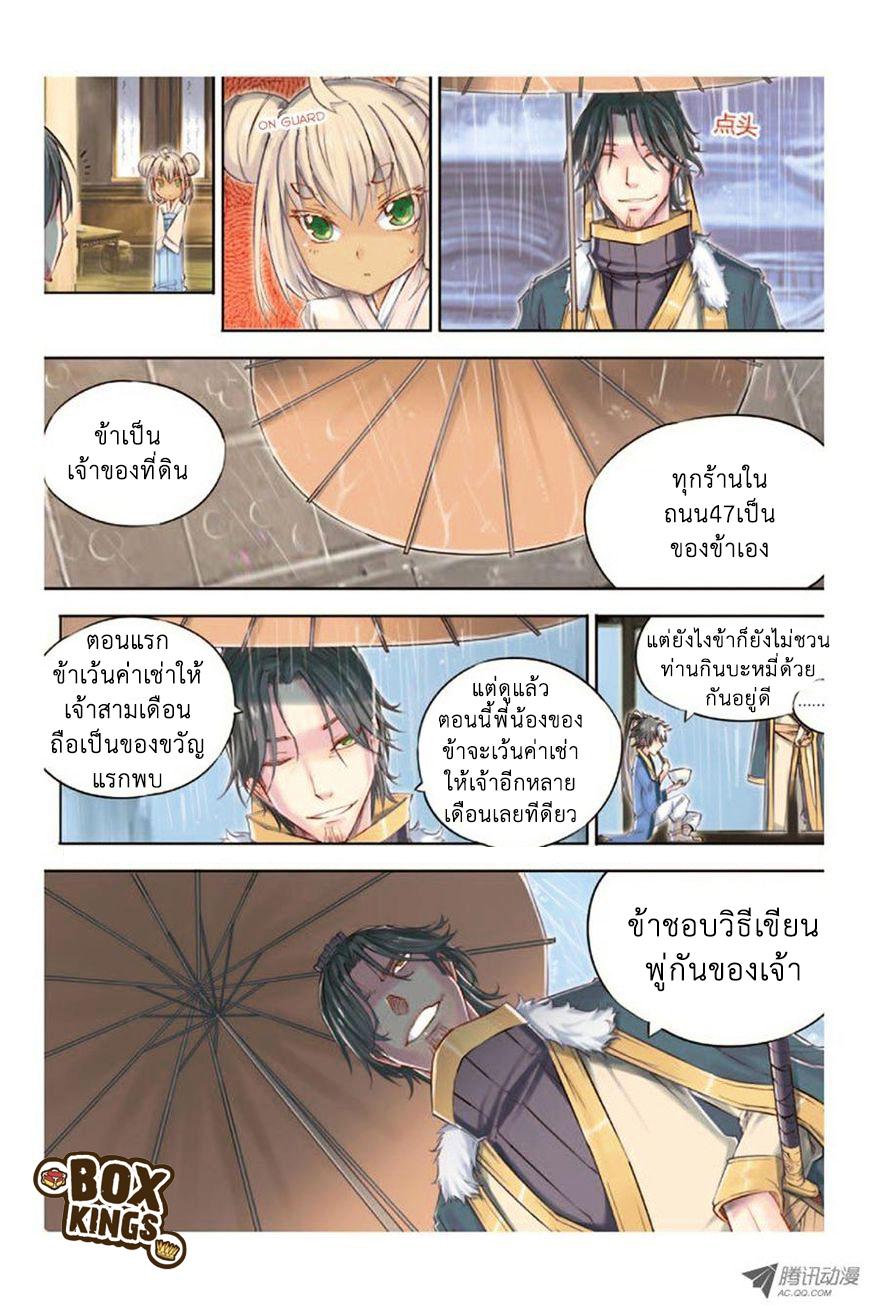 Jiang Ye ตอนที่ 11 หน้า 20