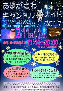 Ajigasawa Candle Night 2017 poster あじがさわキャンドルナイト ポスター
