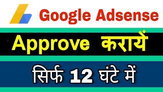 Google adsense approved karne ke 10 tarike