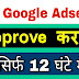 Google AdSense Account Approved Kaise Karein 10 Aasan Tarike