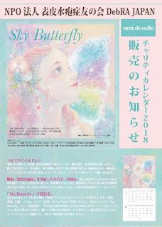 表皮水疱症友の会DebRA JAPAN 2018年カレンダー