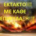ΕΣΚΑΣΕ ΒΟΜΒΑ ΣΤΗΝ ΕΛΛΑΔΑ!!!ΣΥΝΤΑΡΑΚΤΙΚΗ ΑΠΟΚΑΛΥΨΗ!!!Ο λαός πρέπει να μάθει!!!