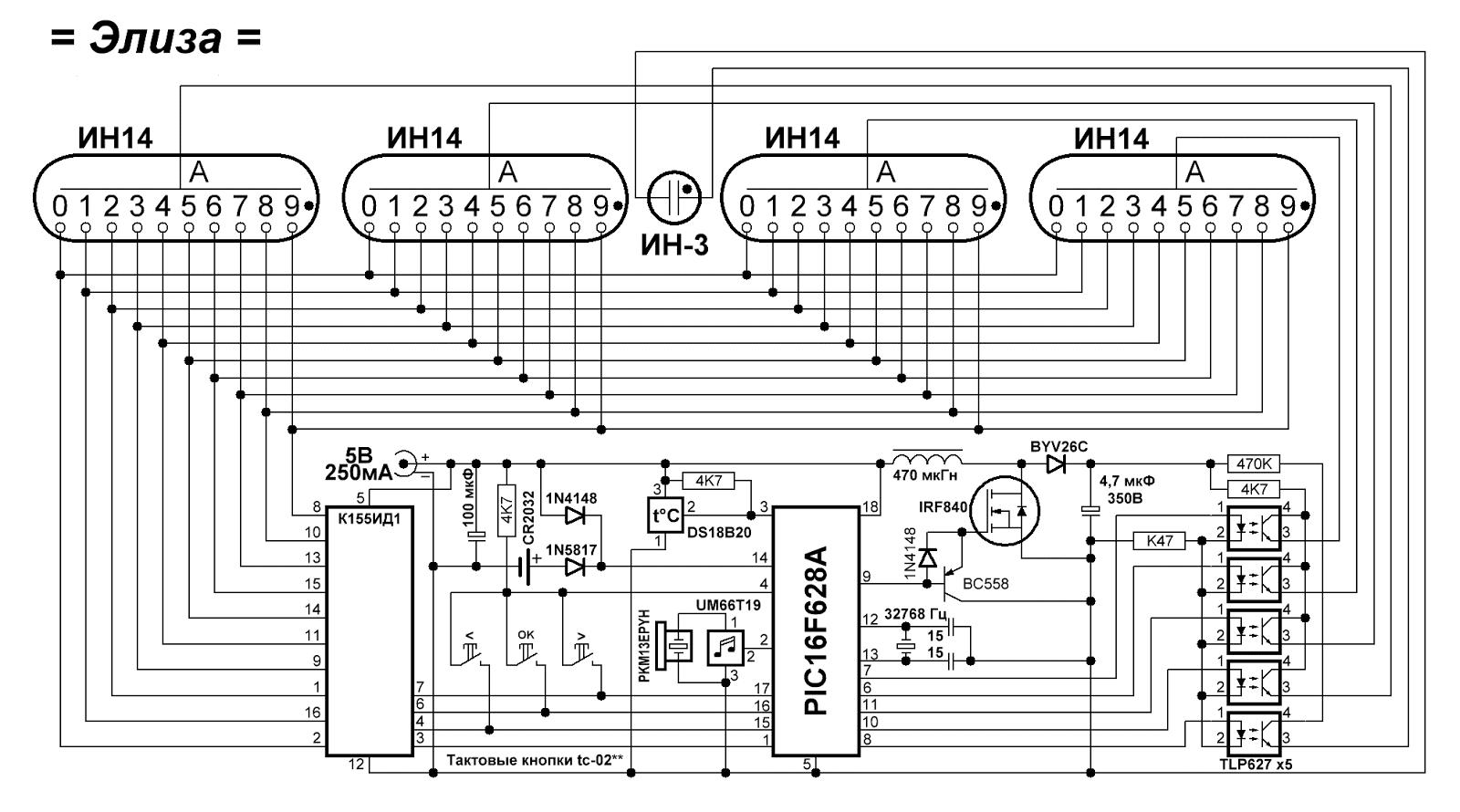 Часы на газоразрядных индикаторах – Прошивка микроконтроллера
