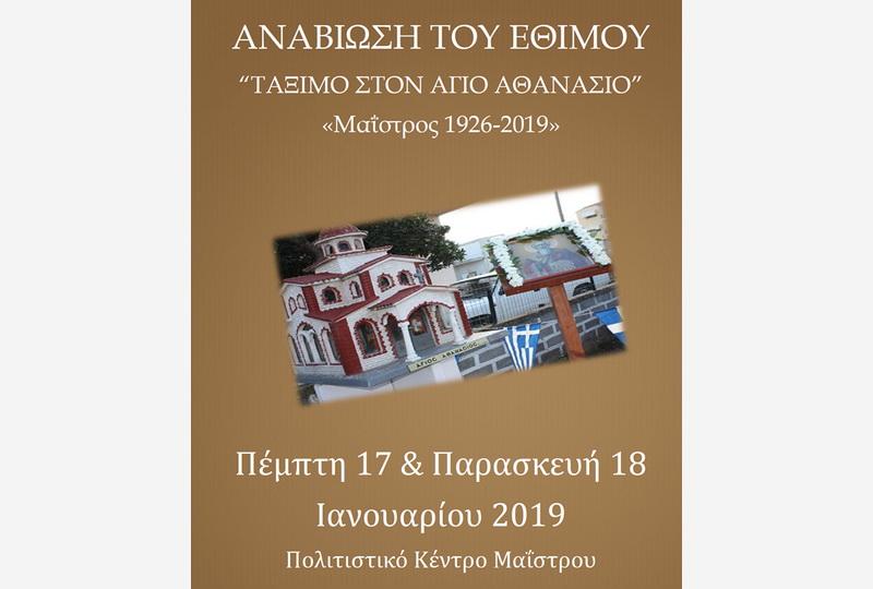 Αναβίωση του εθίμου Τάξιμο στον Άγιο Αθανάσιο στο Μαΐστρο Αλεξανδρούπολης