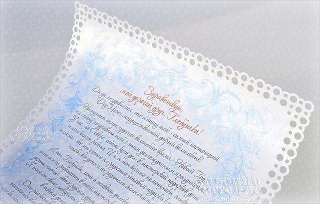 Новогодние подарки. Письмо от деда Мороза.