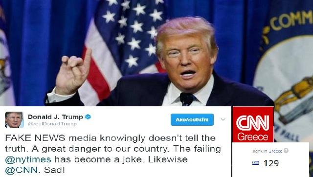 Ντ. Τραμπ: «Έχουν καταντήσει ανέκδοτο New York Times και CNN»που να ηταν και στην Ελλάδα! στις πρώτες θέσεις cnn.gr και λοιπες εβραϊκές ιστοσελίδες!αυτοι ειναι οι νεοέλληνες!