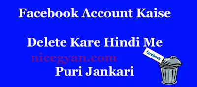 Facebook Account kaise delete kre hindi me puri jankari
