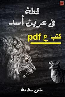تحميل رواية قطة في عرين اسد pdf مني سلامة