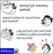 Where are you daughter sinhala joke gag