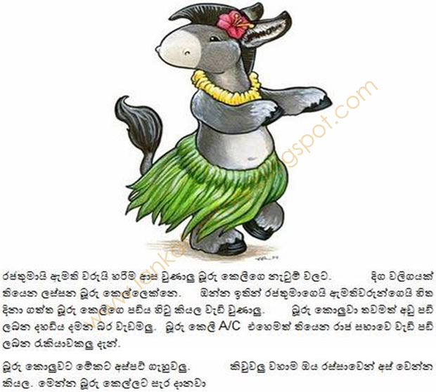 Sinhala Jokes-Donkey Girl-Part Four