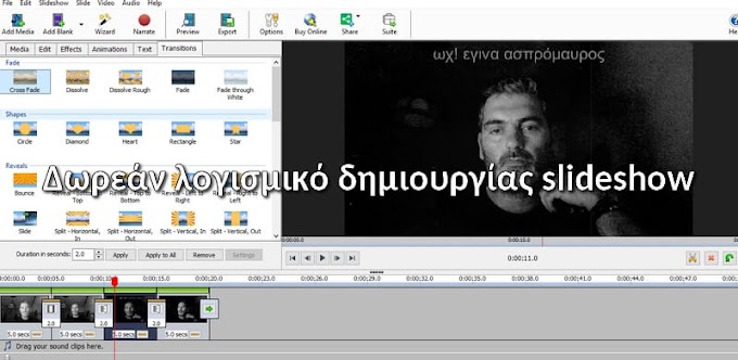 PhotoStage 5.11 - Δωρεάν πρόγραμμα δημιουργίας Slideshow