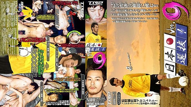 Nippon Senbatsu! 9
