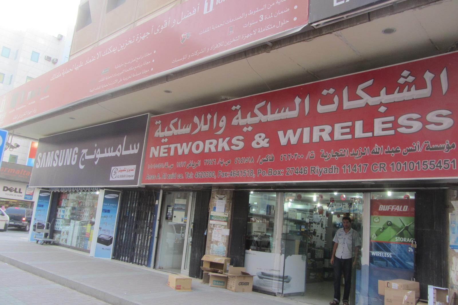 Riyadh's Computer Souq • Kiwi Living In Saudi