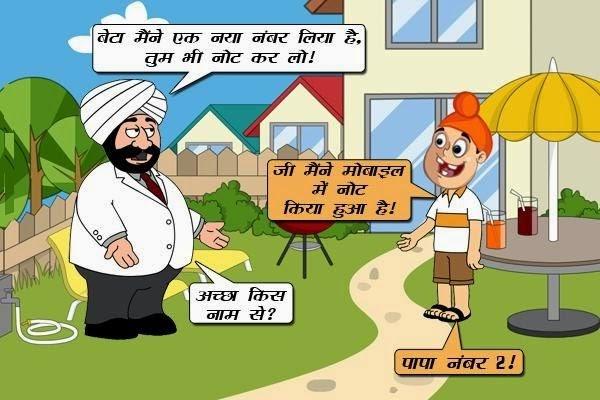 Santa Banta Jokes in Hindi National Language | Free SMS ...