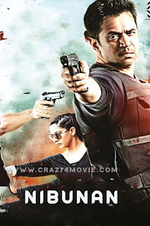 Nibunan Best thriller movie - 15