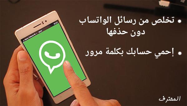 كيفية التخلص من رسائل الواتساب دون حذفها مع طريقة حماية حسابك بكلمة مرور !!