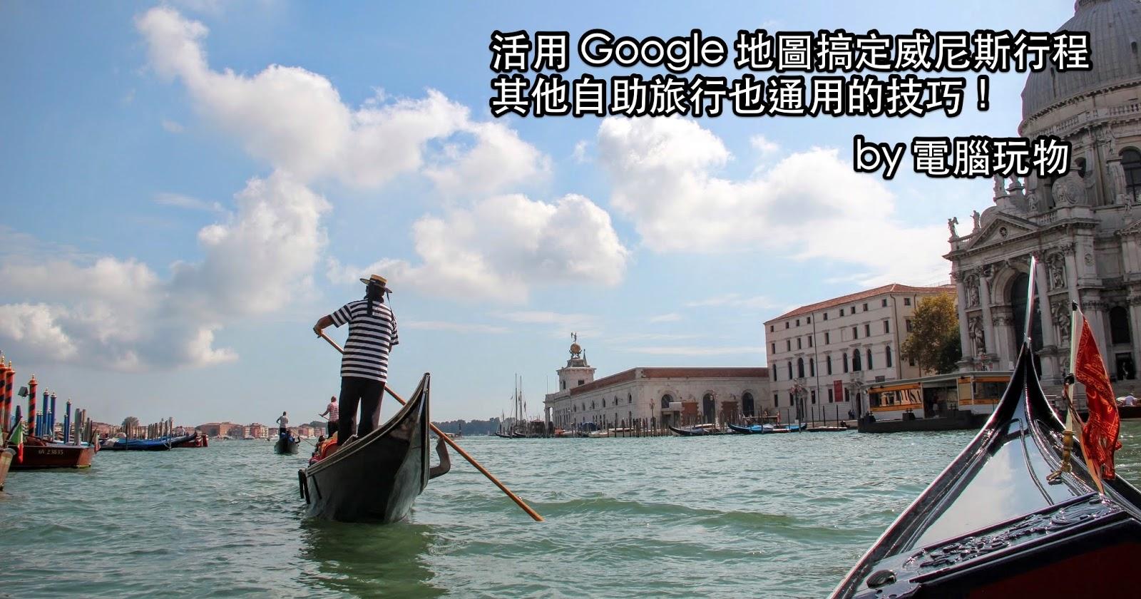我如何用 Google 地圖玩通威尼斯?11個私房旅遊技巧