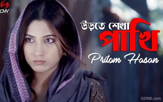 Urte Shekha Pakhi - Pritom Hasan
