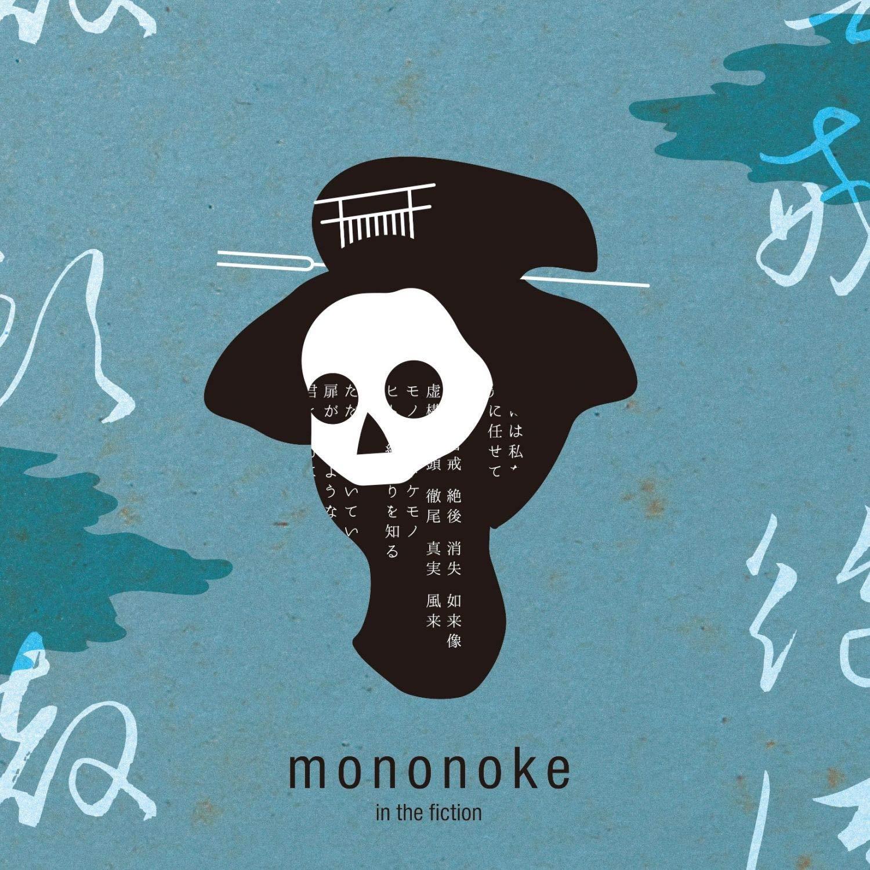 [OP1] Mononoke in the Fiction – Uso to Chameleon