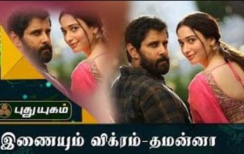 Vikram & Tamannaah   First Frame   Puthuyugam Tv
