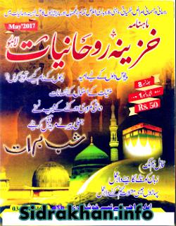 Khazina Ruhaniyat May 2017