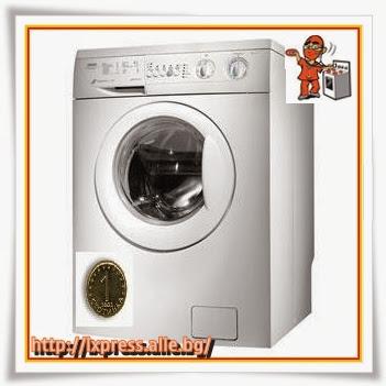 стотинки в помпата на пералня