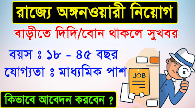 Anganwadi Helpers and Workers Recruitment 2019 | West Bengal Anganwadi Application form Download 2019 অঙ্গনারী নিয়োগ ২০১৯