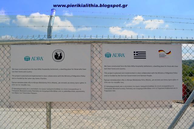 """Και επίσημα έχουμε από σήμερα το """"χωριό"""" των μεταναστών- προσφύγων στην Κάτω Μηλιά Κατερίνης."""