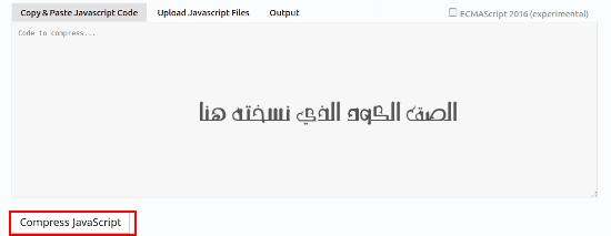 موقع jscompress لضغط اكواد الجافاسكريبت
