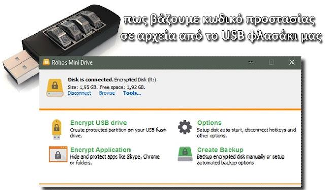 Rohos Mini Drive - Πως βάζουμε κωδικό σε USB φλασάκι για προστασία των αρχείων μας