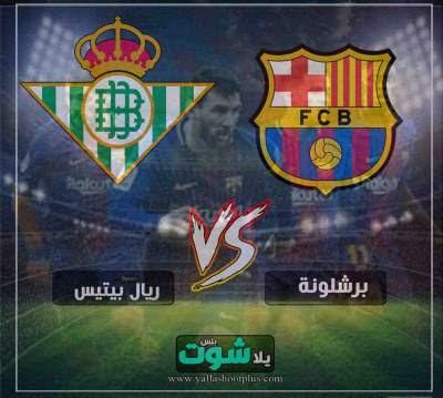 مشاهدة مباراة برشلونة وريال بيتيس بث مباشر اليوم 17-3-2019 في الدوري الاسباني