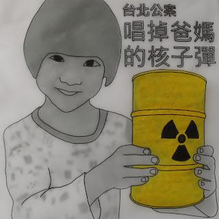 唱掉爸媽的核子彈