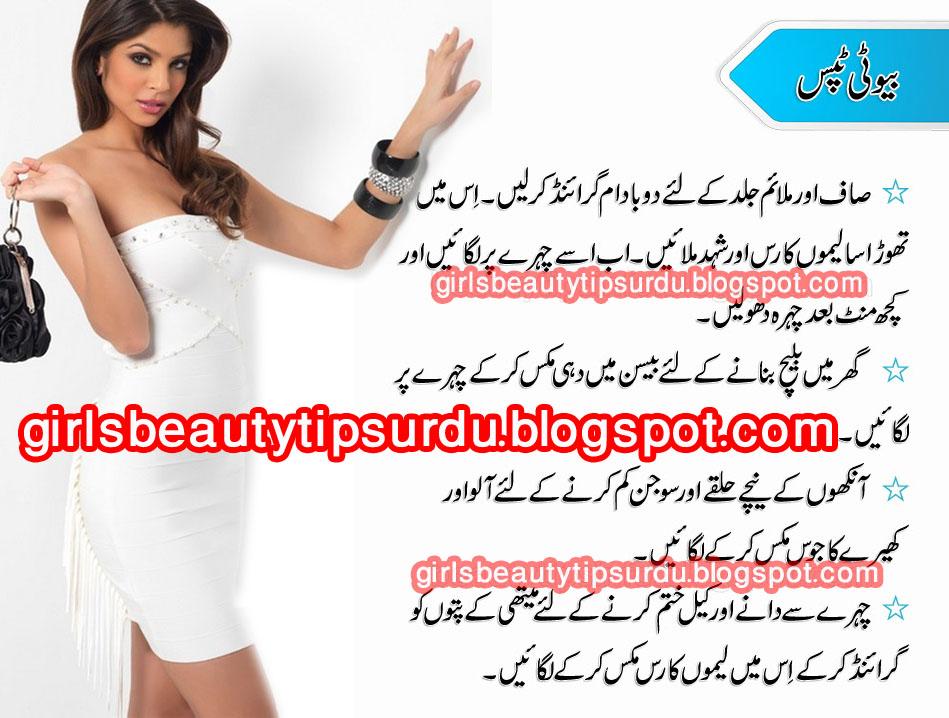dating tips for women videos in urdu video 2016 hindi video