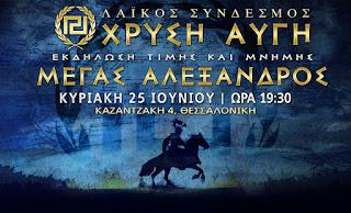 ΟΧΙ ΣΤΟ ΞΕΠΟΥΛΗΜΑ ΤΗΣ ΜΑΚΕΔΟΝΙΑΣ ΜΑΣ: Συγκέντρωση στην Θεσσαλονίκη - Κυριακή 25 Ιουνίου στις 19:30