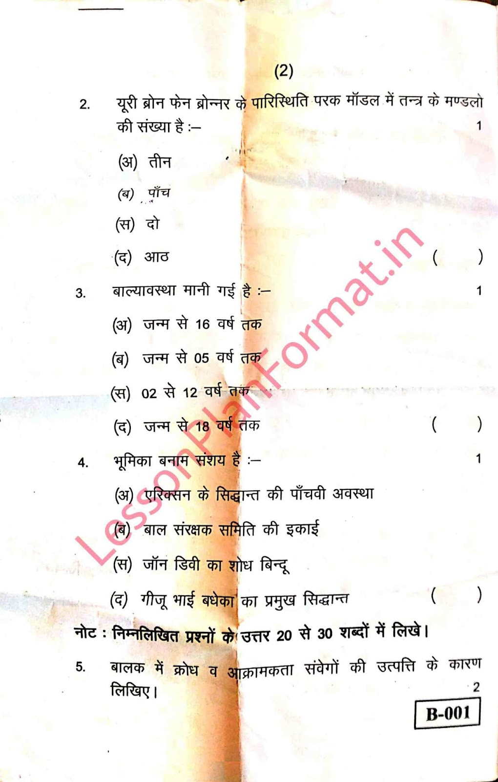 D. El. Ed. First Year 1st Old Question Paper 2017
