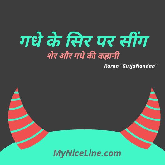 गधे के सिर पर सींग- गधे और शेर की मजेदार कहानी | शेर और गधे की लड़ाई| donkey and lion's funny short story in hindi for kids. donkey and lion's moral hindi story