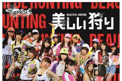 [Lirik+Terjemahan] AKB48 - Utsukushii Kari (Perburuan Indah)